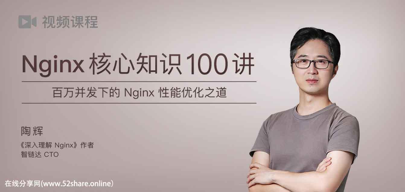 【极客时间】陶辉 Nginx核心知识100讲视频教程